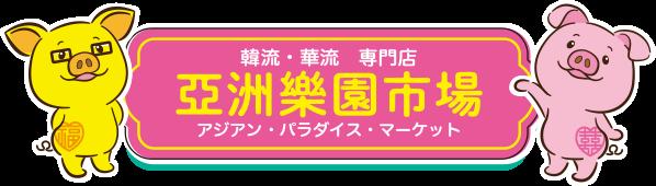 岡山にある韓流・華流の専門店アジパラ,アジアン・パラダイス・マーケット公式サイト